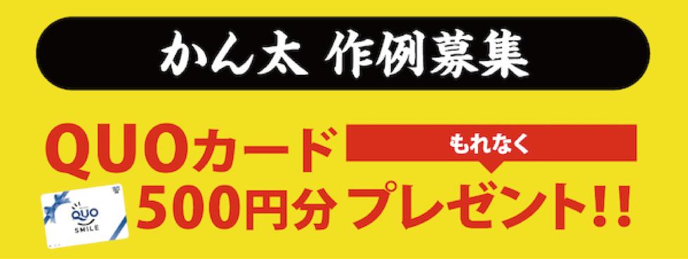 ☆作例募集キャンペーン☆写真投稿でQUOカード500円分プレゼント♪