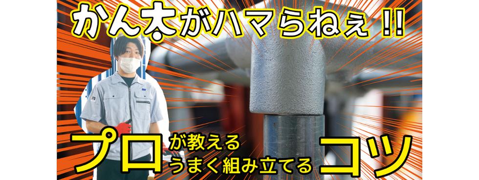 【単管DIYの豆知識】単管を組み立てる際に必ず仮止めをする訳