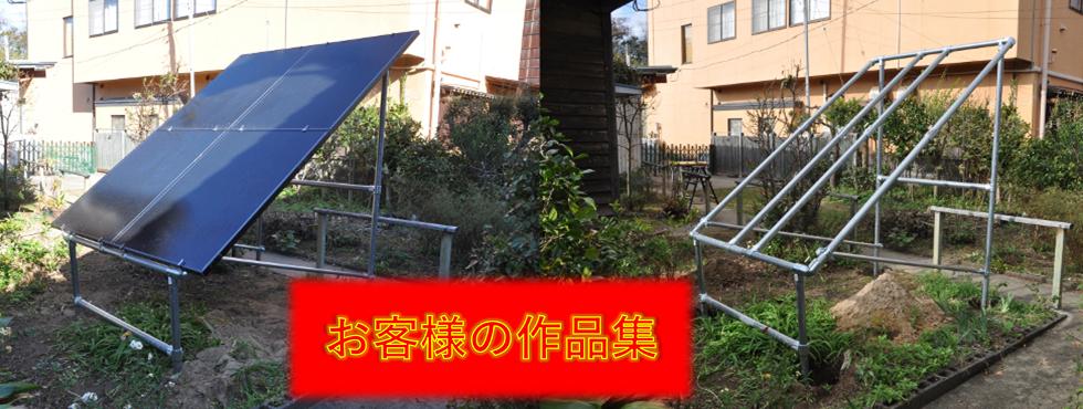 【お客様の作品集】太陽光パネル架台