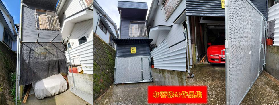 【お客様の作品集】ガレージの軒とゲート