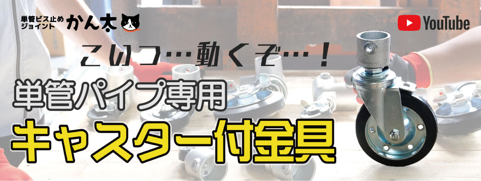 【商品紹介】キャスター付金具