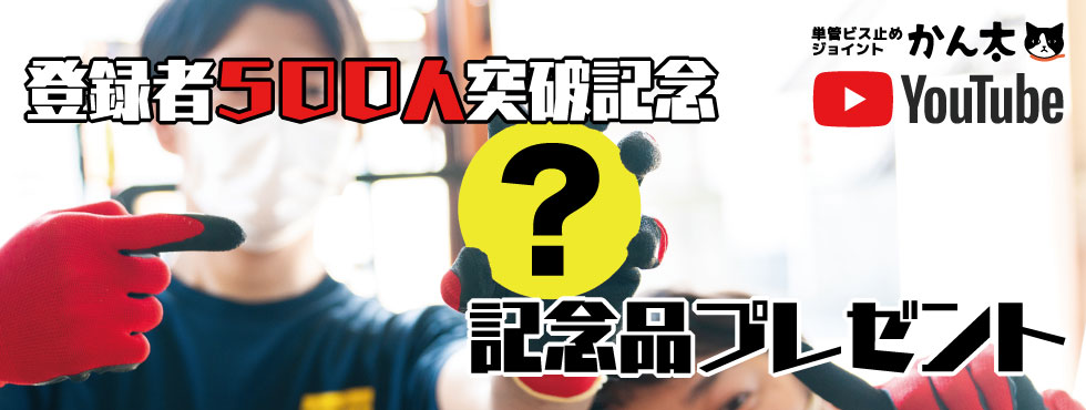 Youtubeチャンネル登録者500人突破!記念品プレゼント!