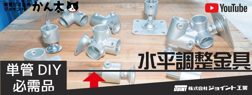 単管パイプDIYの必需品!「水平調整金具」紹介