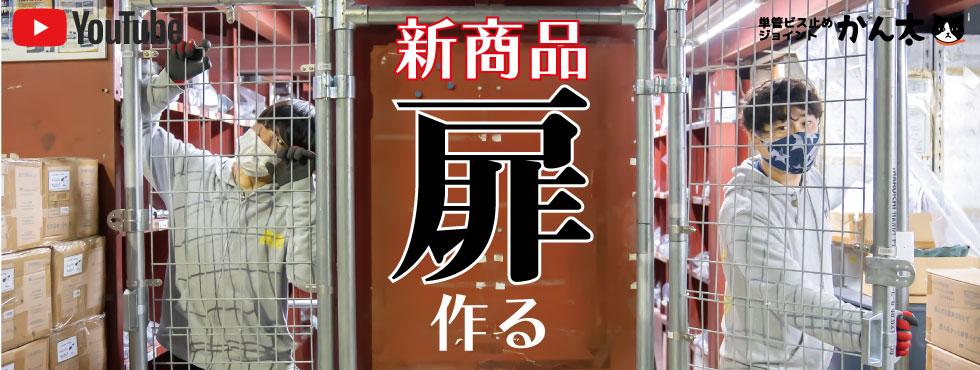 新商品【蝶番】発売!倉庫に扉を作る